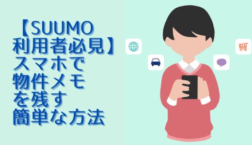 【SUUMO利用者必見】スマホでお気に入り物件メモや点数を入力・確認する方法