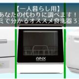【一人暮らし用】 あなたの代わりに調べます! 口コミで分かるオススメ食洗器3選!