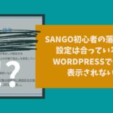 SANGOで設定は合っているのに目次が表示されない原因は?【TOC+,ETOC,RTOC】
