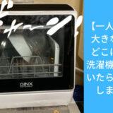 【一人暮らし】食洗器を洗濯機の上に直置きして解決した手順を画像で解説