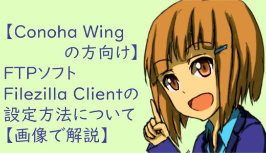 【画像でカンタン】FTPソフト「Filezilla」の設定方法!【Conoha Wing】