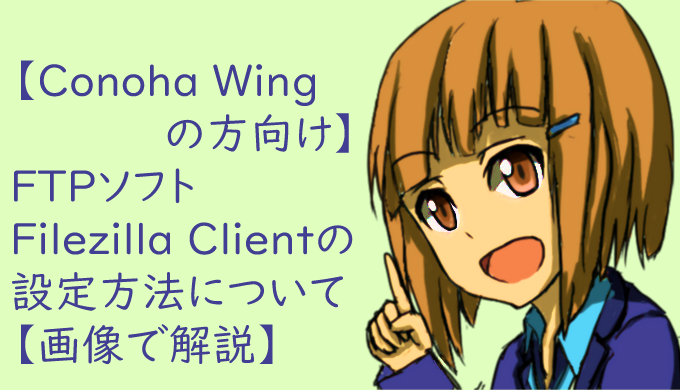 コノハちゃん